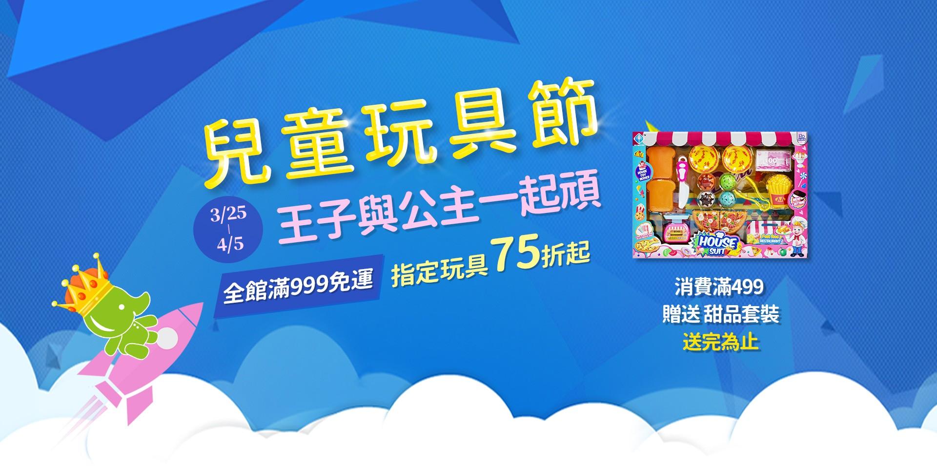 兒童玩具節,指定玩具75折起,消費滿499送甜品套裝,全館消費滿999免運。