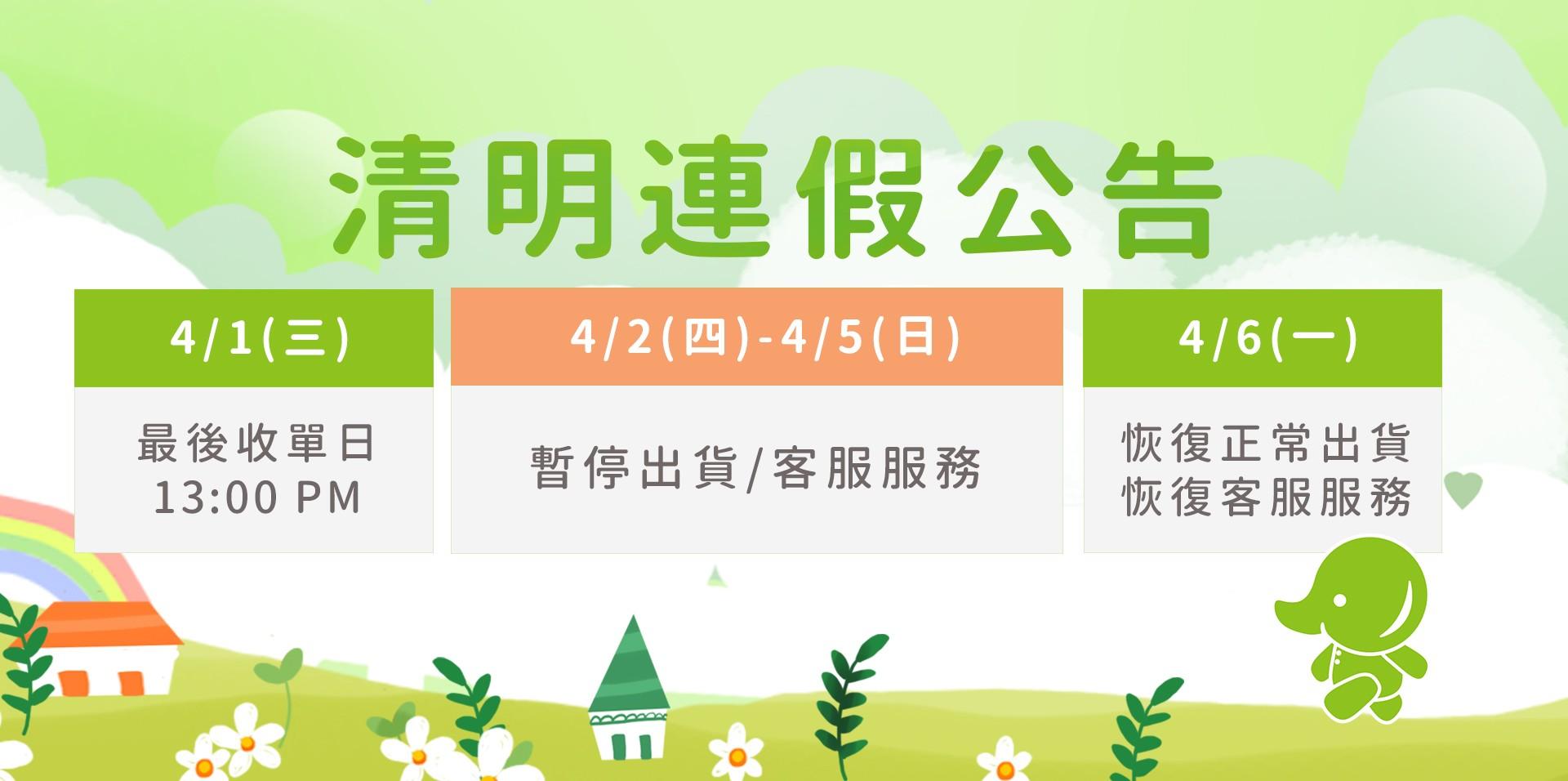 清明連假公告,4/2(四)-4/5(日)暫停出貨及客服服務。