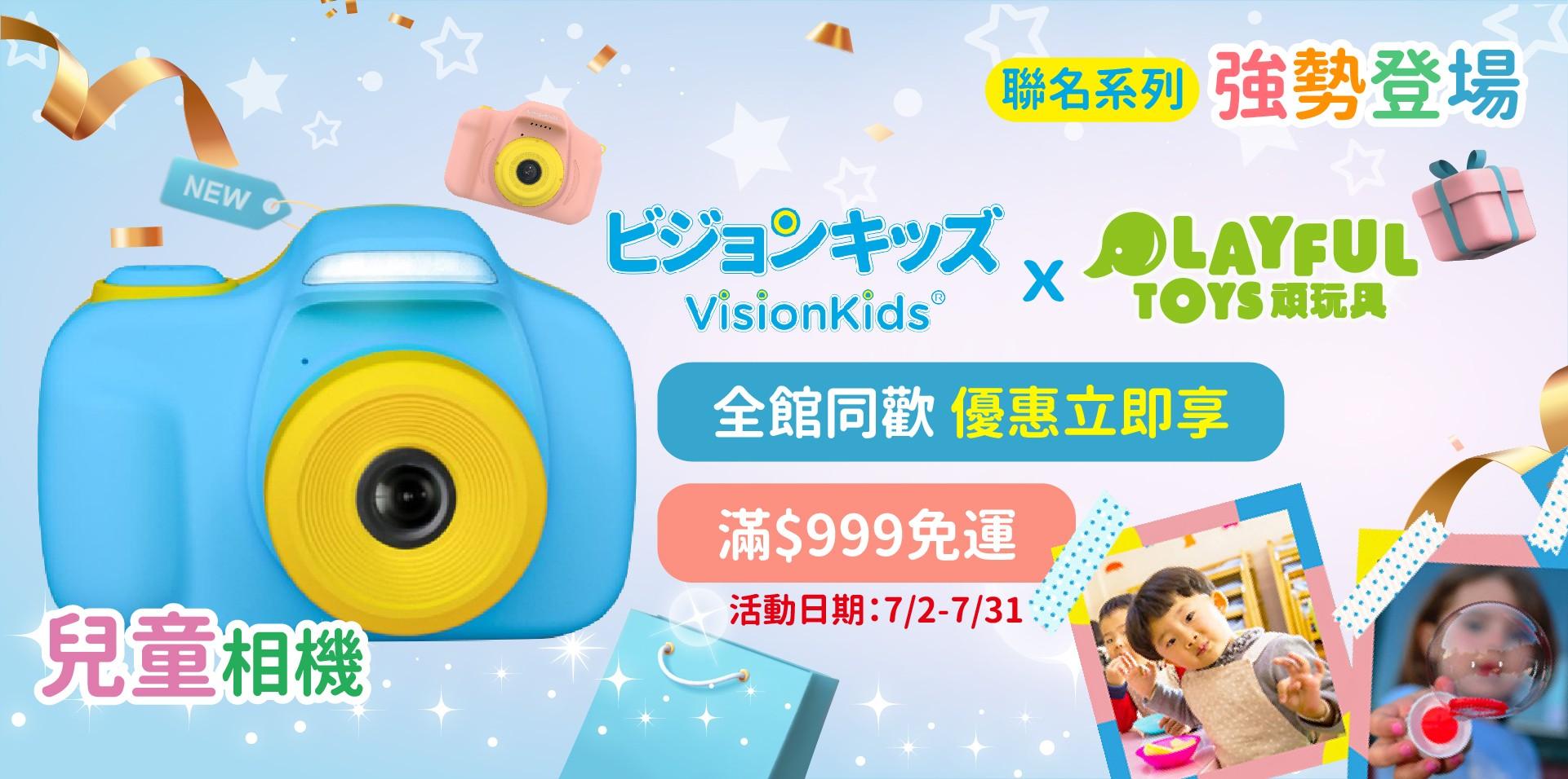 Vision Kids強勢登場,全館同歡優惠中。在家輕鬆買,滿$999免運!