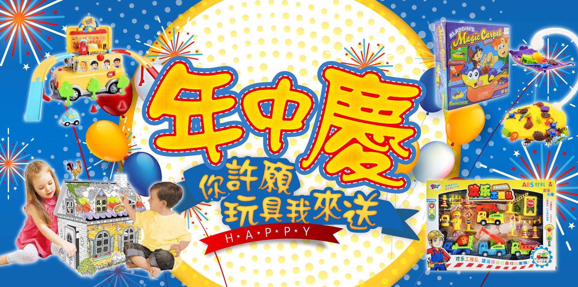 年中慶banner