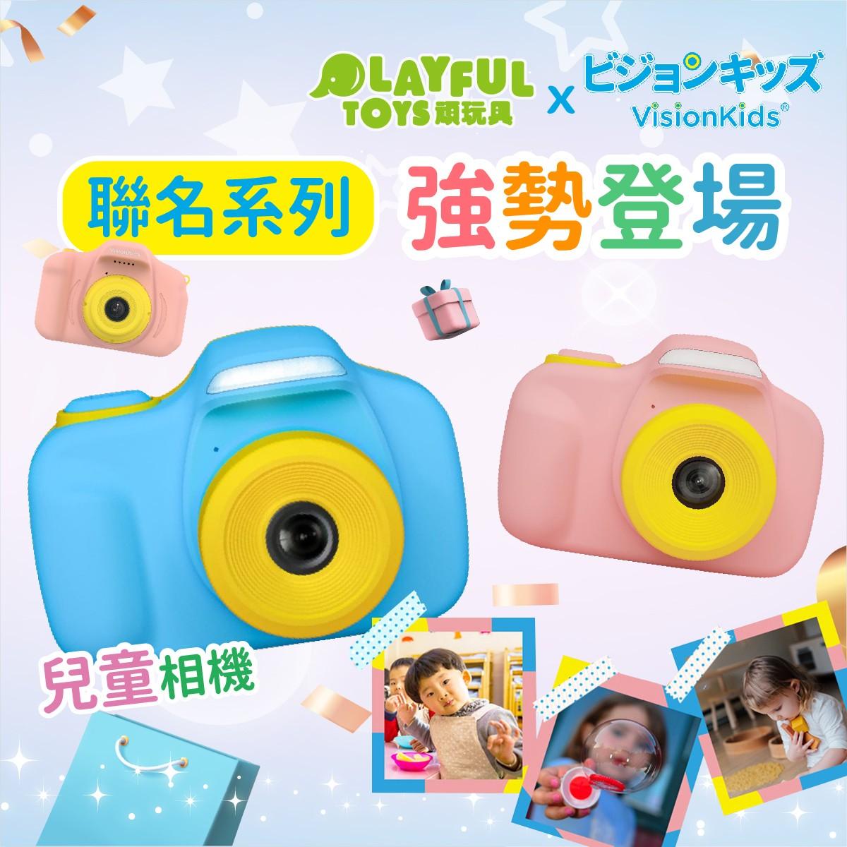 PlayfulToys頑玩具首度合作商品! 日本知名品牌VisionKids兒童相機強勢登場!前後雙鏡頭多款濾鏡,可愛爆棚造型,讓小孩都愛瘋了,兒童玩具熱賣好評!