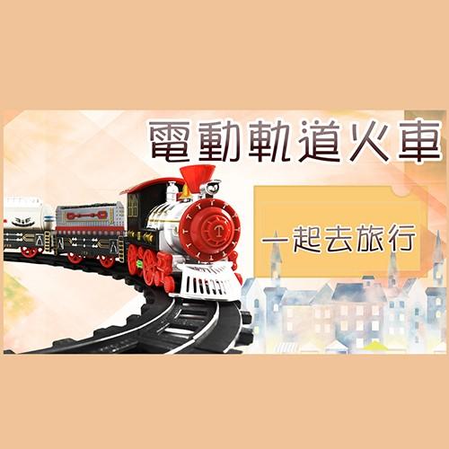 電動軌道火車,讓玩具重回歷史 - CLASSIC TRAIN 蒸汽火車!