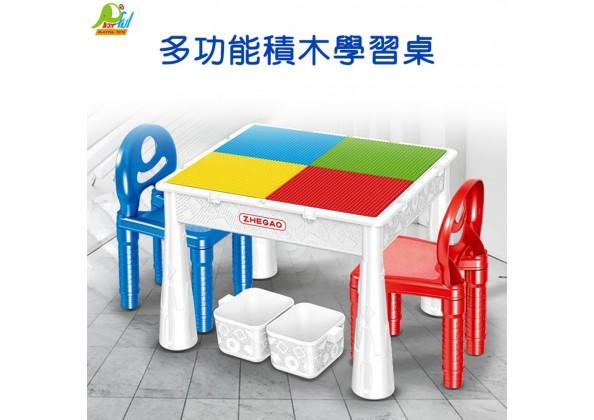 多功能積木學習桌