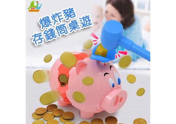 爆炸豬存錢筒桌遊