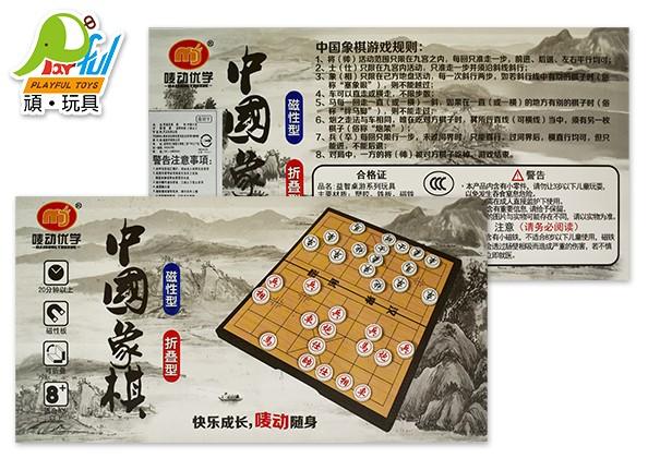 中號磁石中國象棋