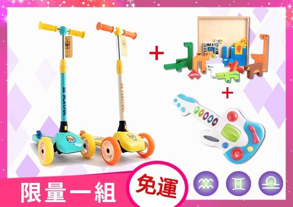 風象星座孩子最愛的玩具