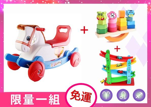 火象星座孩子最愛的玩具