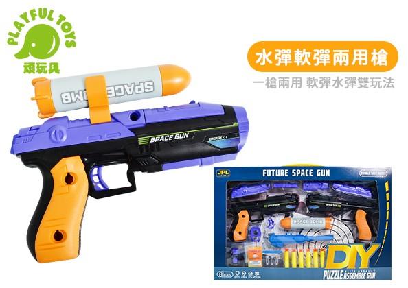 水彈軟彈兩用槍