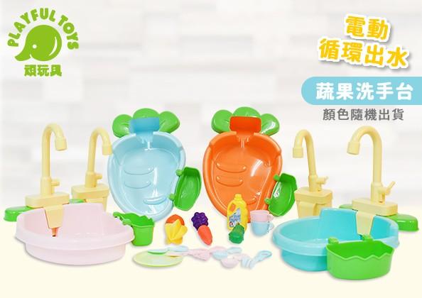 蔬果洗手台