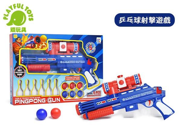 乒乓球玩具槍