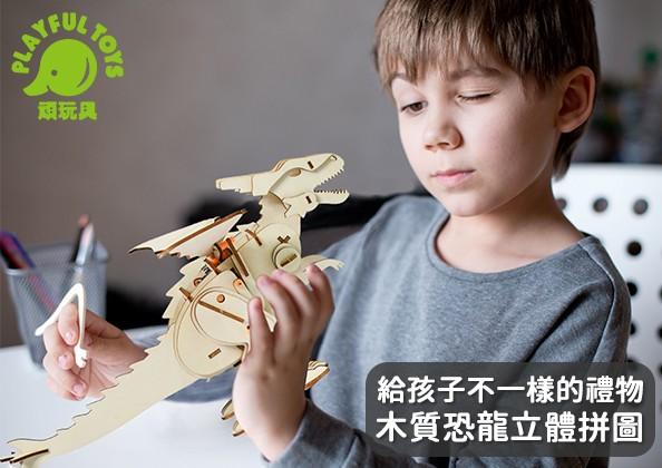 木質恐龍立體拼圖