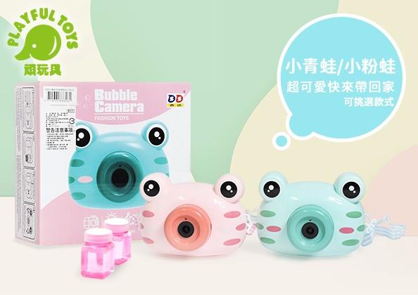 【福利品】青蛙泡泡照相機