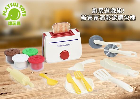 彩泥麵包機
