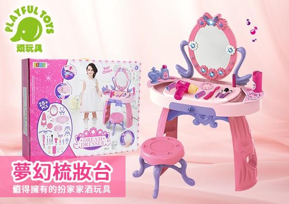 夢幻梳妝台