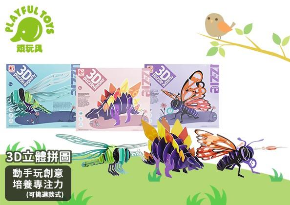 昆蟲3D立體拼圖