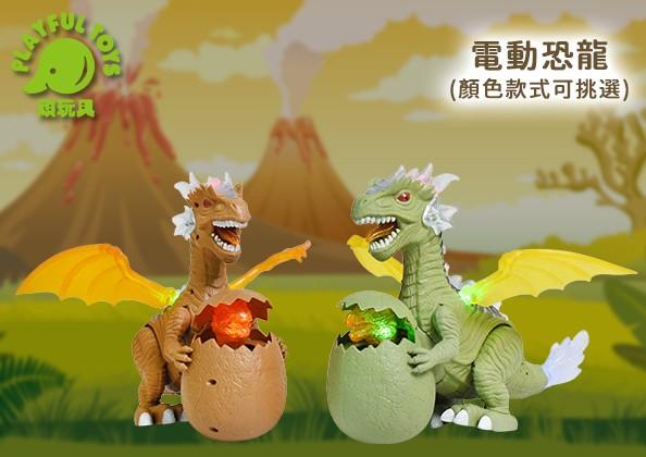 聲光電動恐龍