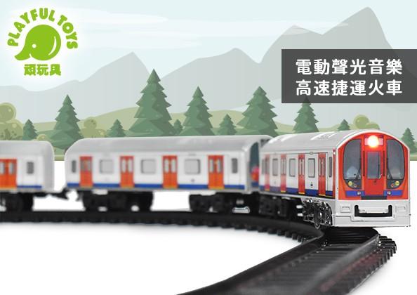 聲光捷運火車組