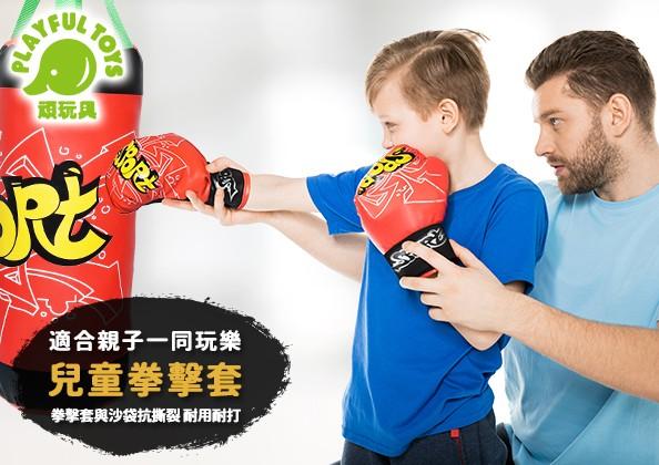 兒童拳擊套