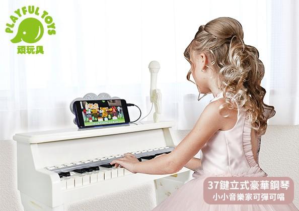 【福利品】37鍵立式豪華鋼琴