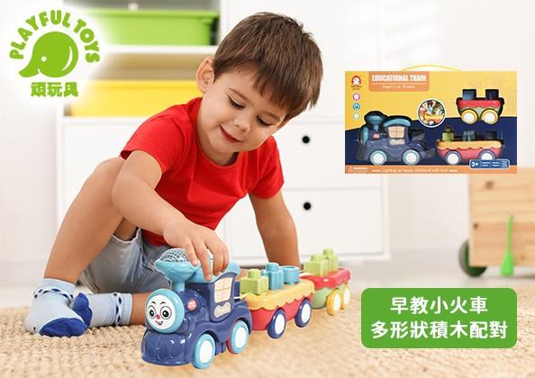 形狀積木火車