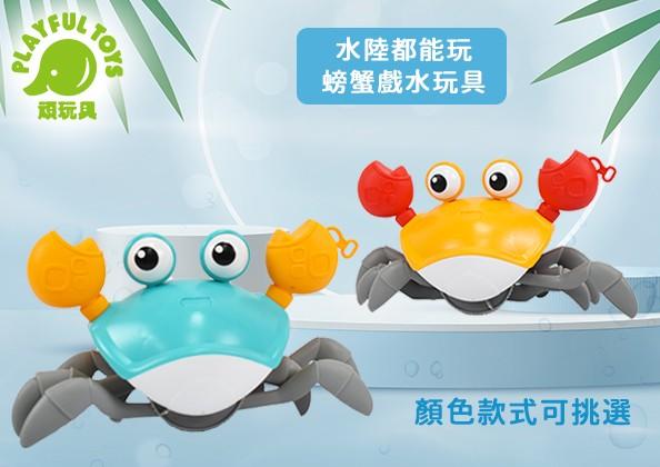 螃蟹戲水玩具