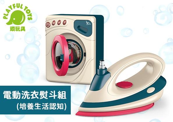 電動洗衣熨斗組