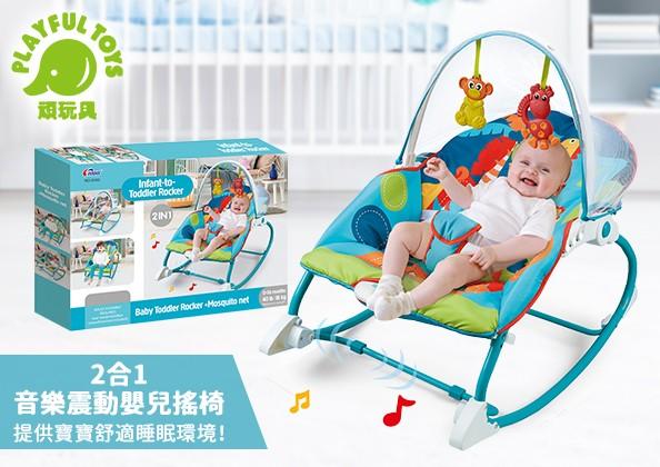 2合1音樂震動嬰兒搖椅