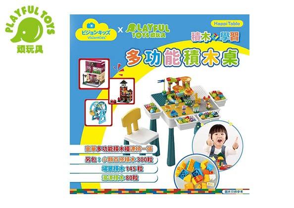 日本VisionKids HappiTable 豪華版多功能積木桌