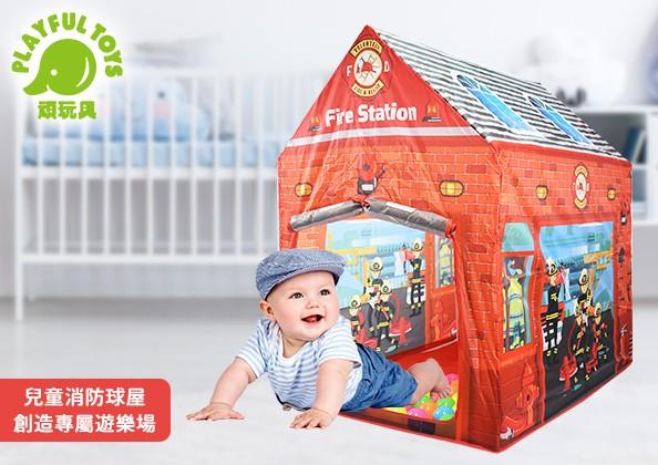 兒童消防球屋